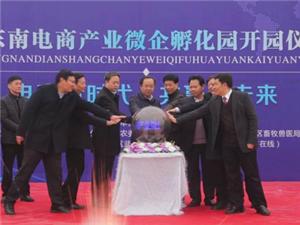 黔江电商开启新篇,渝东南电商微企孵化园今日开园