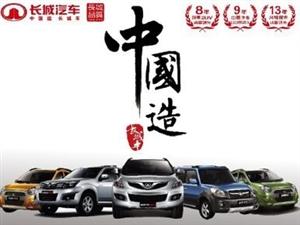 长城汽车公布2016年销量目标 冲击95万辆