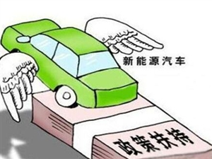 财政部调整新能源汽车补贴政策 详解两大新变化