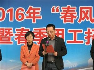 "�M�h2016年""春�L行�印���x式 暨春季用工洽���成功�e�k"