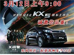 东风悦达起亚KX5即将荣耀上市