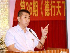 """陈丁胜:我是""""德行天下""""公益大讲堂的的受益者"""