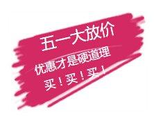 五一狂�g,聚惠【�x�跎藤Q城】