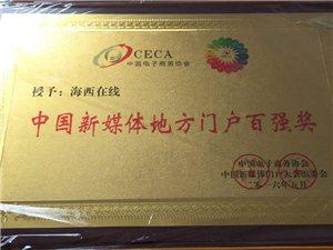 新媒体行业齐聚北京海西在线网斩落一项大奖