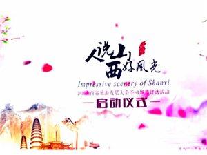 关于支持临汾市申办全省旅游发展大会场外投票的倡议书