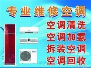高安专业空调冰箱维修。