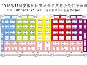 2015安徽秋季糖酒会—周李平1865515897