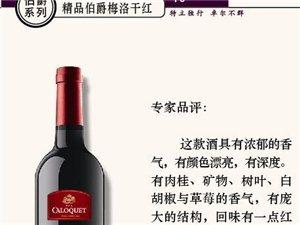 厂家直销拉图兰爵红酒与科乐克红酒 (可免费送货上门