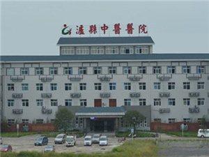 泸县中医医院