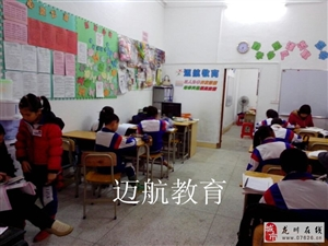 迈航教育简介