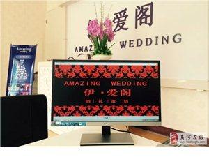 婚礼庆典招贤纳士