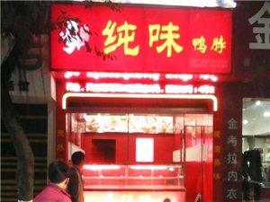 楚湘纯味鸭脖(泸县店