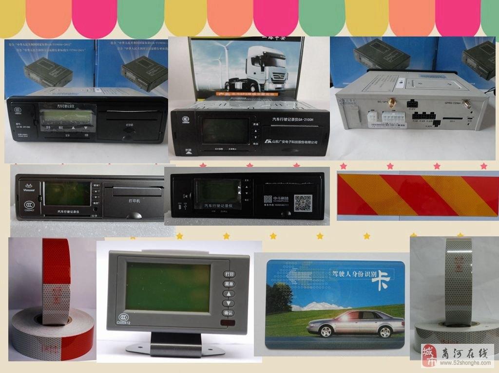 销售、安装北斗汽车行驶记录仪