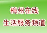 梅州鄧老涼茶