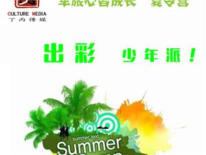 """丁丙传媒""""−−-暑期军旅心智成长夏令营火热报名。。"""