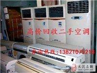 天津空调回收 天津二手空调回收 天津废旧空调回收
