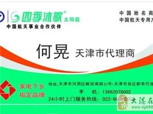 天津大港四季沐歌太阳能维修 配件配送服务中心