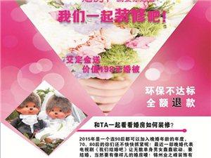 錦州業之峰裝飾有限公司7月婚房裝修季活動