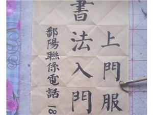 毛筆書法入門輔導