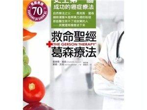自然肝胆排毒疗法−−−−咖啡灌肠