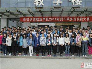 西安铁道职业学校在陇南地区招生