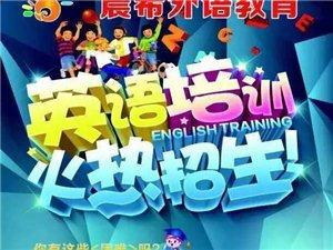 2015晨希暑假外语培训班开始报名