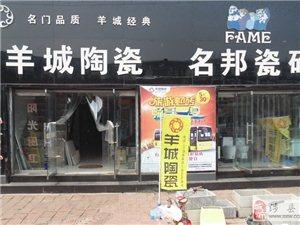 澳门地下赌场网站羊城陶瓷营销中心