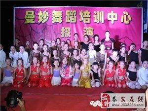 曼妙舞蹈六周年庆,报名暑假班送寒假班,报名全年班送