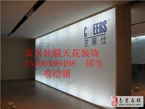 南京透光軟膜,軟膜天花,噴繪膜,6月大促銷