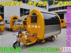 电动小吃车电动三轮小吃车多功能电动美食车餐车流动
