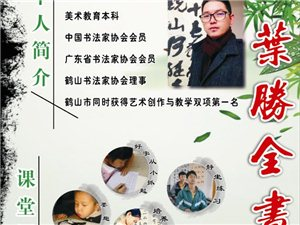 鶴山至專業的書法教學(中國書法家協會會員)