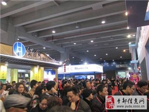 2015年第十五屆廣東(廣州)投資理財金融博覽會
