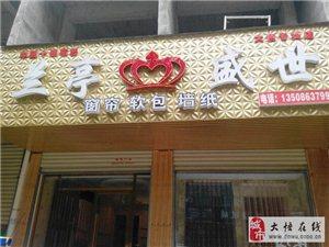 大悟蘭亭盛世專賣店