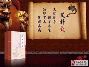中國灸艾針灸招收市級銷售代理,初級代理,360入門