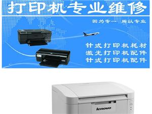 銷售(惠普,兄弟,聯想)打印機安裝 ,維修,清零