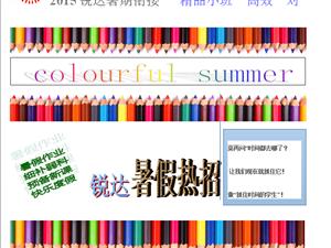 2015江山銳達特教暑期培訓開班啦