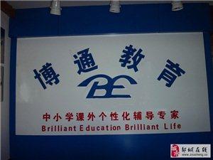 邹城博通数学英语一对一辅导 需要耐心培养习惯