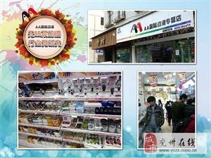 專業AA國際動漫店值得你生意選擇