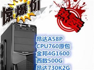 24液晶大屏幕大型游戏没题目的四核4G台式电脑