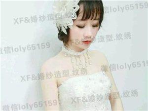 汉川 XF婚纱造型工作室