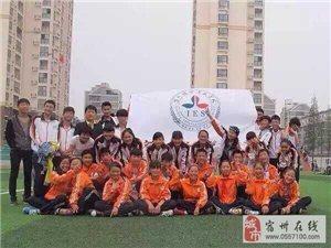 宿州国际实验学校