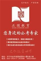 济宁十二县市区面试资格审查时间一览表