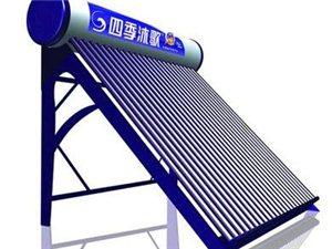 天津四季沐歌太阳能维修检测保养开水器维修服务中心