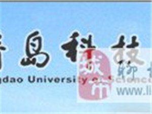 2015青岛科技大学成人高考火热招生