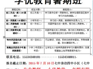 孝义七中旁学优教育暑期辅导