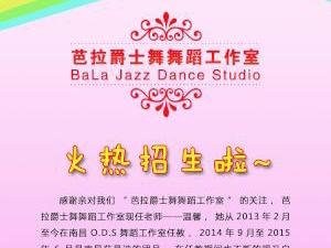 芭拉爵士舞舞蹈工作室開始招生啦~~~