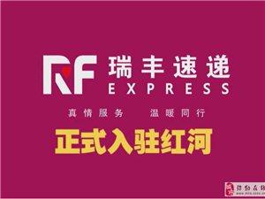 北京瑞丰速递红河分公司诚招弥勒市代理商