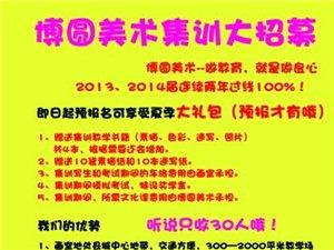 博圆美术2015年暑假班、集训班报名中……!