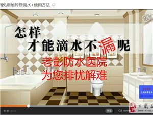新型環保柔性透明防水膠防水劑堵漏膠房屋免砸磚水不漏