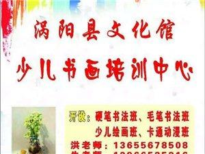 涡阳文化馆少儿书画艺术培训中心